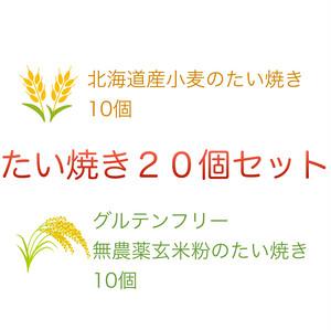 【10個ずつ20個セット】グルテンフリー無農薬玄米粉たい焼き&こだわりのたい焼き