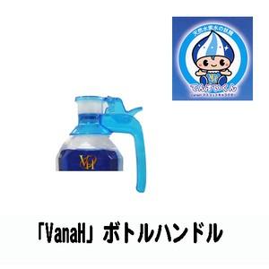 VanaH(バナエイチ) ボトルハンドル(ペットボトル用)