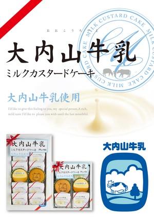 大内山牛乳ミルクカスタードケーキ(大)12個入