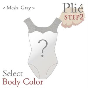 <Step2> Plié/[ 7 Gray mesh ]  Select body color