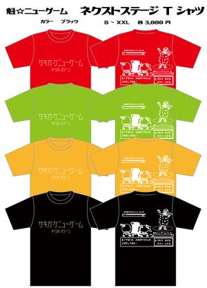【魁☆ニューゲーム】ネクストステージTシャツ【黒】