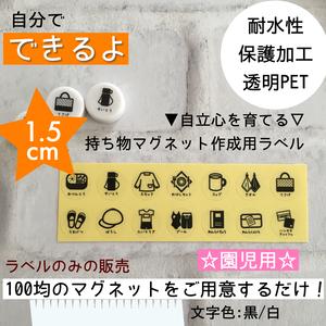 【園児用1.5cm】持ち物ラベル✩マグネット作成用ラベル