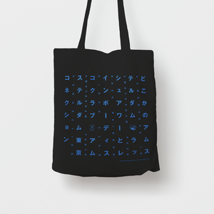 Somewhere in Amsterdam 2018 Tote Bag