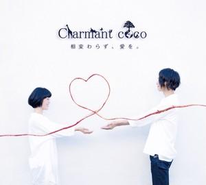 CD (mini Album) 「相変わらず、愛を。」