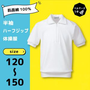 肌面綿100% 体操服 120~150(ハーフジップ)