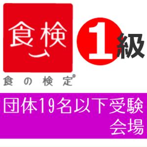 食農1級【団体受験 19名以下受験お申込み】
