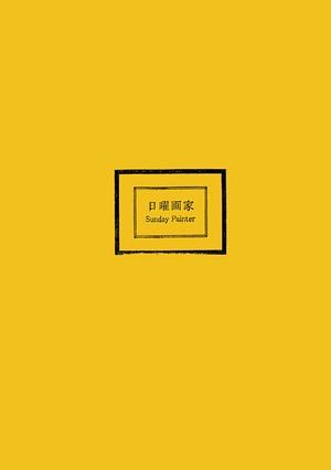 写真集[日曜画家] 普及版