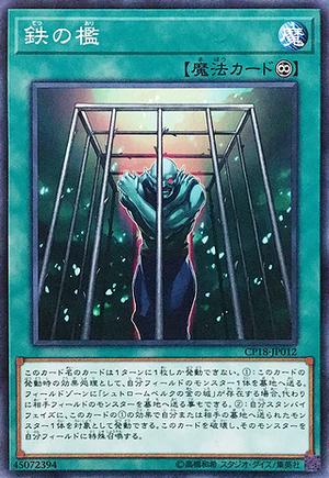 【3枚】鉄の檻