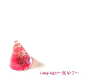 オルゴナイト コーン型  (ピンク)