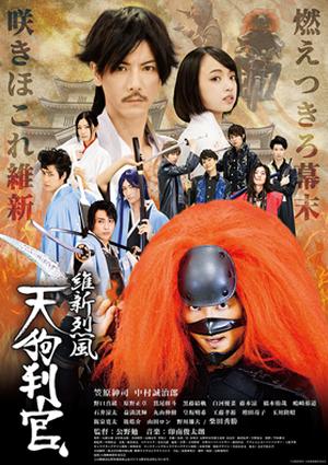 映画『維新烈風 天狗判官』DVD※予約商品※(特典は終了しました)