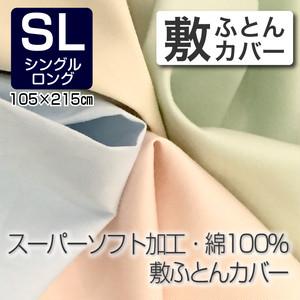 スーパーソフト敷ふとんカバー シングルロングサイズ[41170]