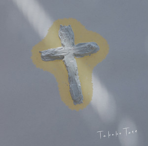 tatetakako / album「十」