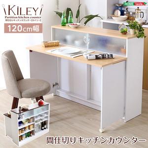ツートンカラーがおしゃれな間仕切りキッチンカウンター(幅120cm)ナチュラル、ブラウン | Kiley-カイリー HT-KL120