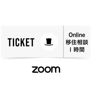 OTONAMIEオンライン移住相談チケット(1時間)