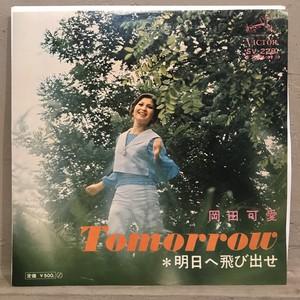 ●岡田可愛 / 明日へ飛び出せ(7'')