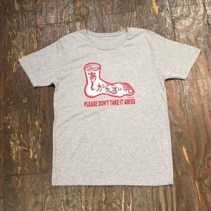 アサミカヨコあしからずTシャツ(3種)