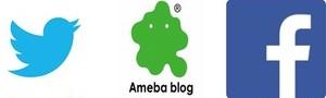 ブログ+SNSで集客、売り上げを確実に伸ばす【ameblo】【Twitter】facebook三本の矢プロジェクト