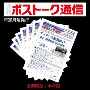 週刊ボストーク通信・定期購読(半年間)