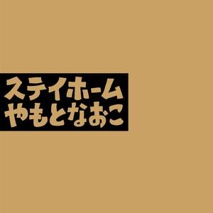 【CD】ステイホーム / やもとなおこ