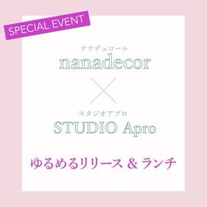 【nanadecor×STUDIO Apro】ゆるめるリリース&ランチ【Special event】
