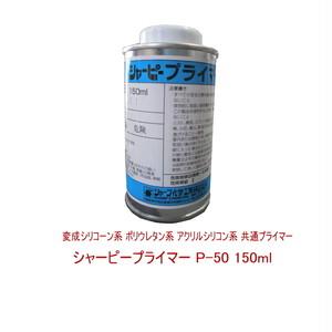 シャープ化学工業 プライマー シャーピープライマー P-50 150ml/缶 シーリング コーキング プライマー 前処理 下地処理 密着 モルタル コンクリート 金属