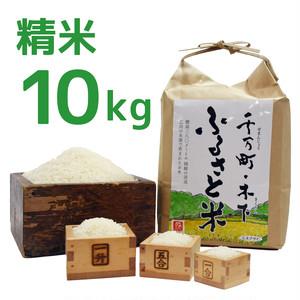 千万町・木下 ふるさと米 精米10kg(2018年産)