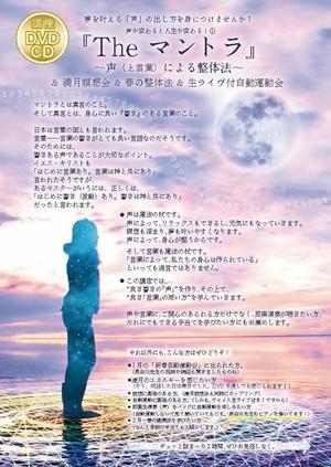 DVD・CD「The マントラ」