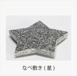 なべ敷き(星)