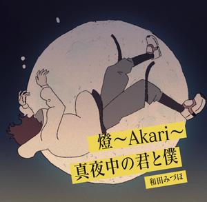 燈〜Akari〜/真夜中の君と僕