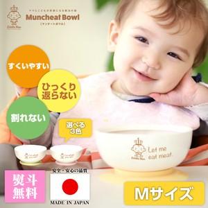 マンチートボウル【Mサイズ】ベビー食器 赤ちゃん 離乳食 ひっくり返らない こぼさない 日本製 1歳 2歳 3歳 6ヶ月 7ヶ月 8ヶ月 9ヶ月 10ヶ月 11ヶ月 12ヶ月 18ヶ月 30ヶ月