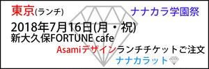 【ナナカラ学園祭】【ランチ】2018年7月16日(月・祝) 東京新大久保FORTUNE cafe「Asamiデザインチケット」