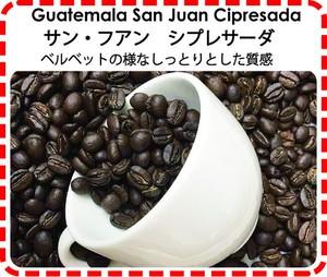 【寒い日にピッタリなクリーミーな口当たり】 グアテマラ コーヒー サン・ファン シプレサーダ  200g 1600円