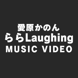 MUSICVIDEO 愛原かのん ららLaughing