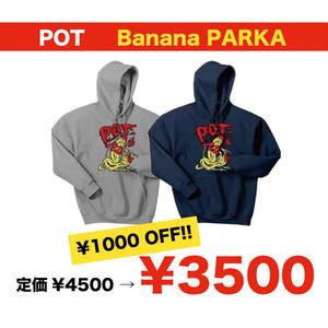 【旧作パーカーセール】POT Banana パーカー
