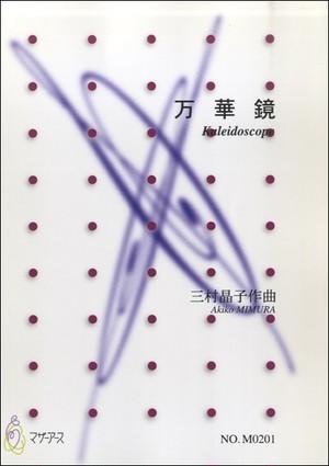 M0201 万華鏡(ピアノソロ/三村晶子/楽譜)