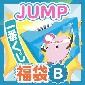 Hey!Say!JUMP一番クジ・コンビニグッズ 新春お楽しみ福袋B