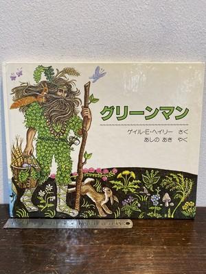 80's絵本 グリーンマン ゲイル・E・ヘイリー