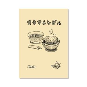 【本】スキマレシピ(1)