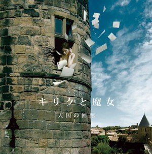 1st Full Album【天国の回廊】