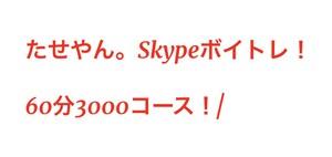 たせやん。Skypeボイトレ!60分3000コース!
