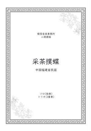 二胡ピース楽譜 《採茶撲蝶》ソロ&トリオ (伴奏・ガイドメロディ入りCD付き) GKF-103