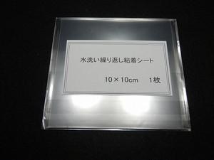 【単品】水洗い繰り返し粘着シート(10cm×10cm)