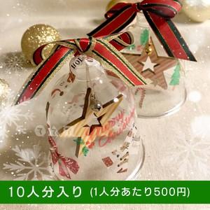 クリスマスベル(10人分)