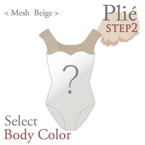 <Step2> Plié/[1 Beige mesh ]  Select body color