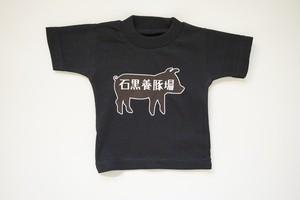 レア?限定25枚! 石黒養豚場ミニチュアTシャツ