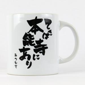 NHK大河ドラマ麒麟がくる公式 敵は本能寺にありマグカップ