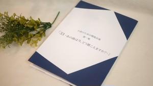 【サウンドトラック】小説のための環境音楽 第一集 「33 〜あの曲は今、どう聴こえますか?〜」