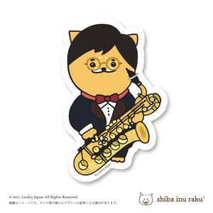柴犬ラク コラボラク ステッカー【本堂誠(バリトンサックス)・まこラク】
