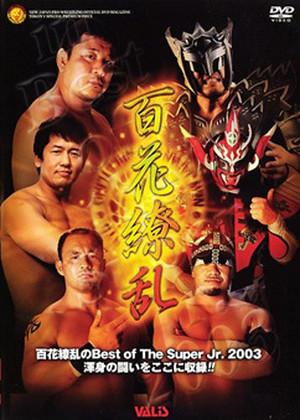 新日本プロレス 百花繚乱 in Best of The SUPER Jr.2003
