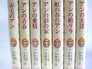 赤毛のアン・シリーズ全7巻揃